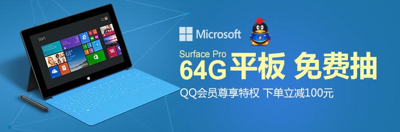 Surface Pro 64G���Ż�