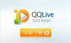 下载QQLive