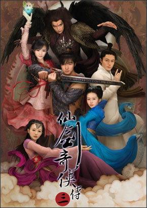 点击观看《仙剑奇侠传3》