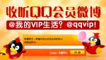 收听QQ会员微博
