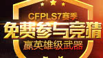 CF职业联盟