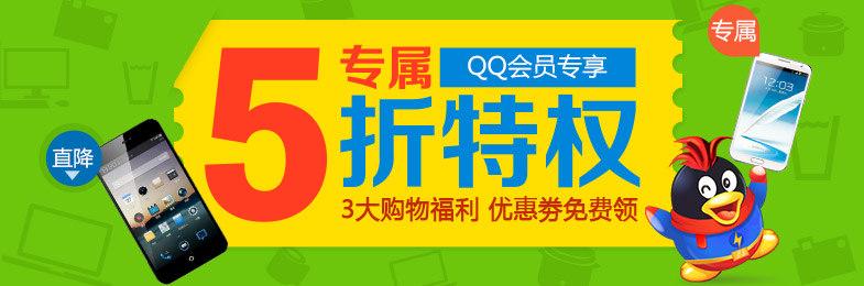 QQ会员特价专场
