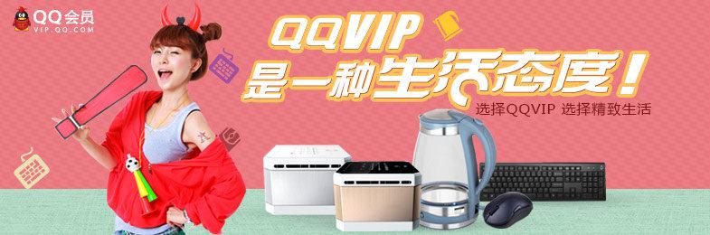 QQ会员定制商品
