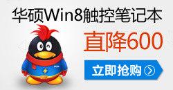 华硕Win8触控本