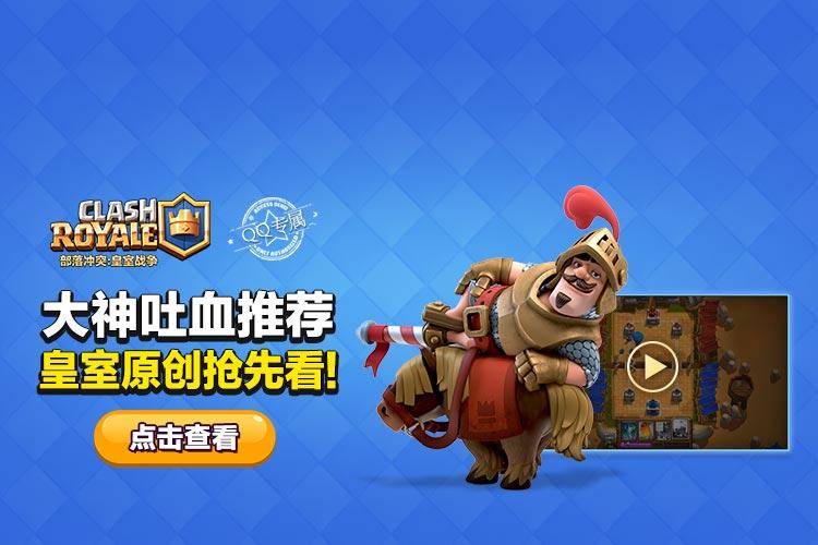 1020皇室战争_手q游戏中心