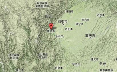 地震发生地:四川雅安芦山县
