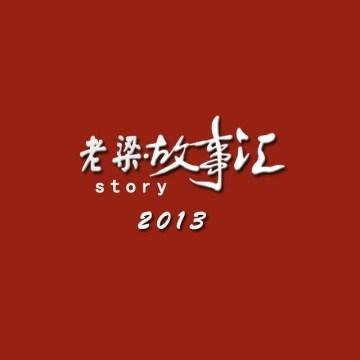 老梁故事汇2013