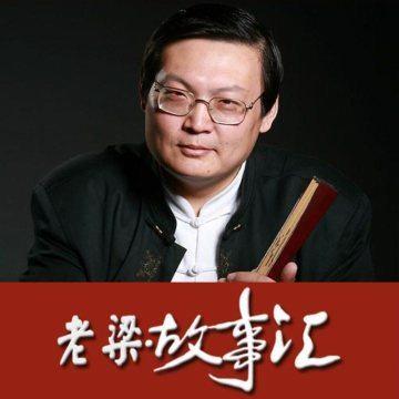 老梁故事汇(2015-2016)