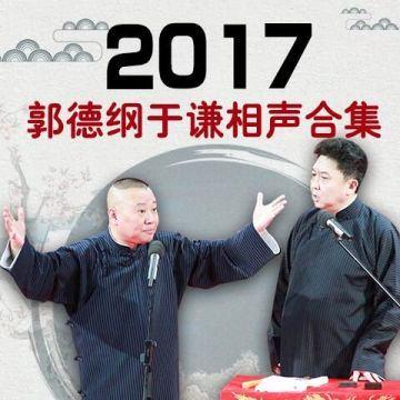 郭德纲于谦2017相声合集