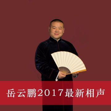 岳云鹏2017最新相声
