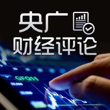 央广财经评论