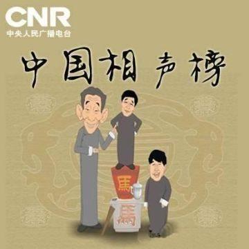 中国相声榜(一)