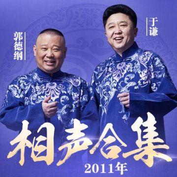 郭德纲于谦2011年相声全集