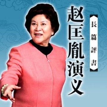 赵匡胤演义