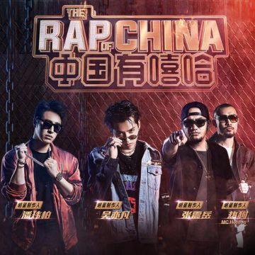 中国有嘻哈第8期歌曲全集