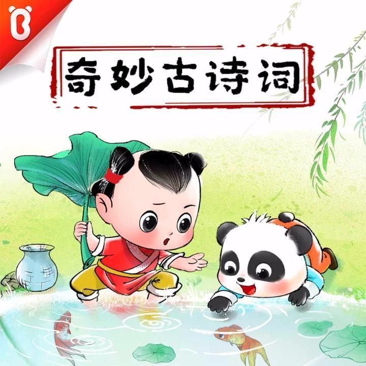 《咏柳》-唐-贺知章-二月春风似剪刀【宝宝巴士】图片