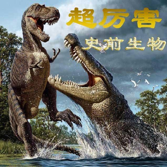 恶土之王精良的杀戮机器_恐龙时代超厉害的史前生物