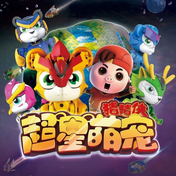 猪猪侠之超星萌 第三季(国语) 带着神奇的超星萌宠铁拳虎来到童话星球