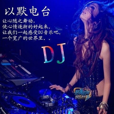就让我爱你吧dj_分享给大家,让心随之舞动,使心情好起来,让我们一起感受音乐吧.