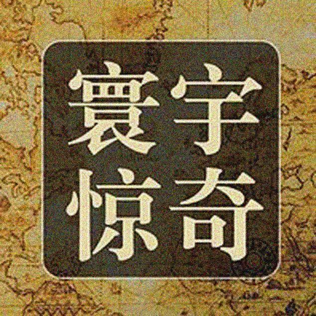 05:04 【第015期】玛雅文明失落之谜 总时长: 07:35 【第014期】古人图片