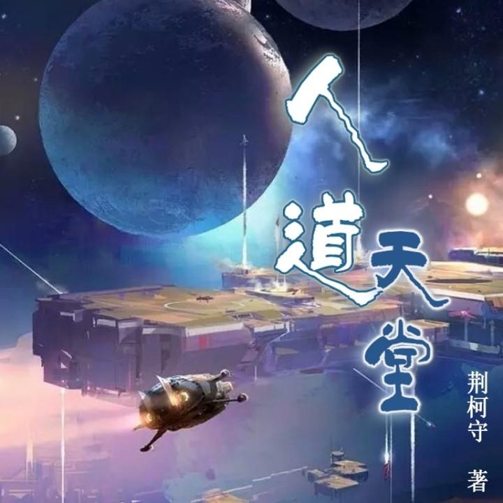 第7集 宴会_人道天堂__企鹅fm