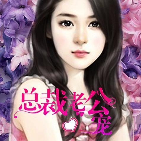节目列表( 共200集) 隐婚娇妻:总裁老公心尖宠 第1集 替嫁给陆鹤琛的