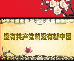 没有共产党就没有新中国(教唱片)