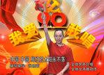 中国 中国 鲜红的太阳永不落(动作片)