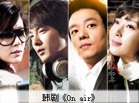 韩剧:on air