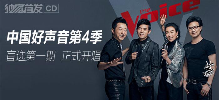 中国好声音第四季盲选第1期歌曲(320K)MP3