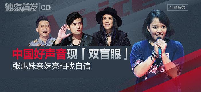 中国好声音第四季盲选第2期歌曲MP3
