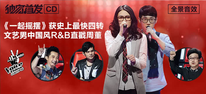 中国好声音第四季盲选第3期MP3