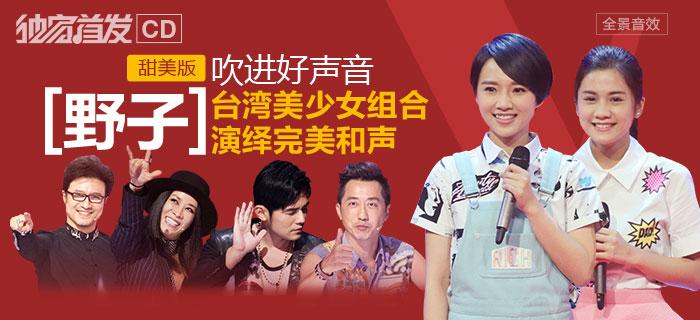 中国好声音第四季盲选第四期MP3