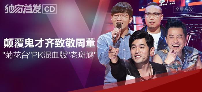 中国好声音第四季盲选第五期收官战MP3