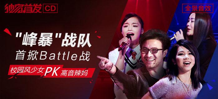 中国好声音第四季第六期汪峰战队考核MP3
