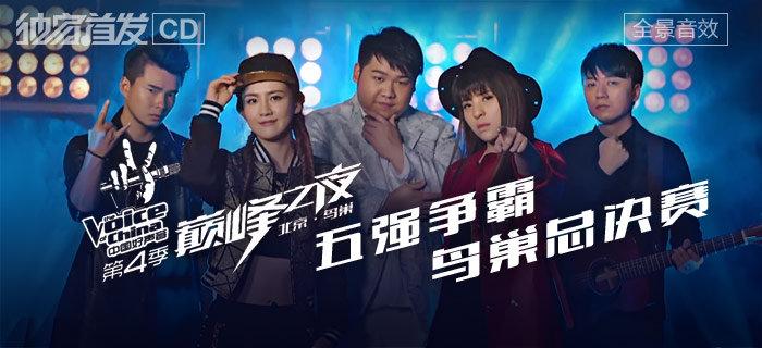 中国好声音第四季第十四期鸟巢总决赛mp3