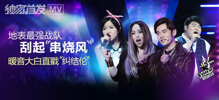 中国好声音第四季第八期周杰伦战队导师考核MP3