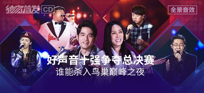 中国好声音第四季第十三期鸟巢冲刺夜MP3