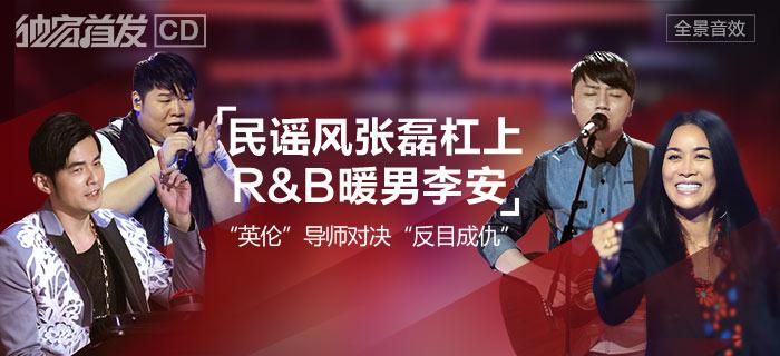 中国好声音第四季周杰伦那英导师战队对决MP3