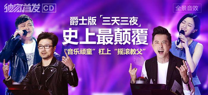 中国好声音第四季哈林汪峰导师战队对决MP3