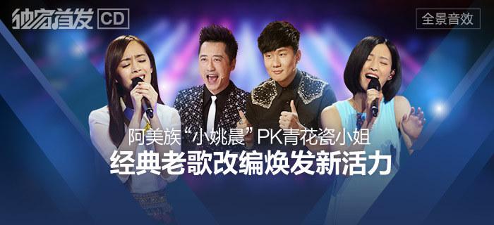 中国好声音第四季第九期哈林战队导师考核MP3