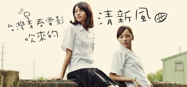 台湾青春电影吹来的清新风