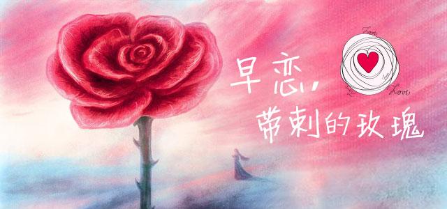早恋,带刺的玫瑰