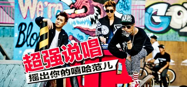 韩国的嘻哈音乐你一定会爱上