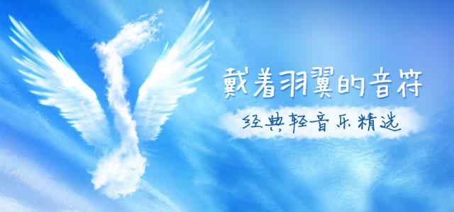 经典轻音乐:聆听戴着羽翼的音符