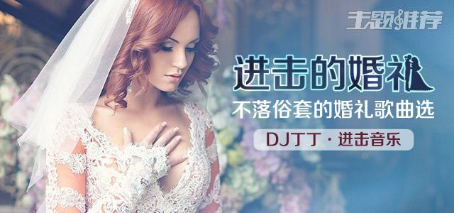 """""""进击的婚礼""""展现自己的音乐品味。"""