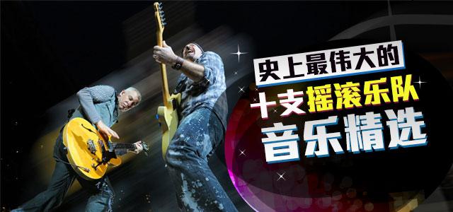 摇滚音乐:史上最伟大的摇滚乐队音乐精选