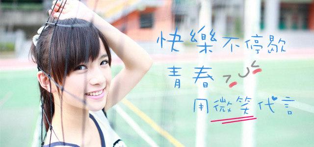 青春季:快乐不停歇,青春用微笑代言