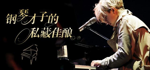 钢琴才子的私藏佳酿