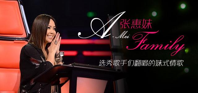 选秀歌手们翻唱过的妹式情歌——by张惠妹family